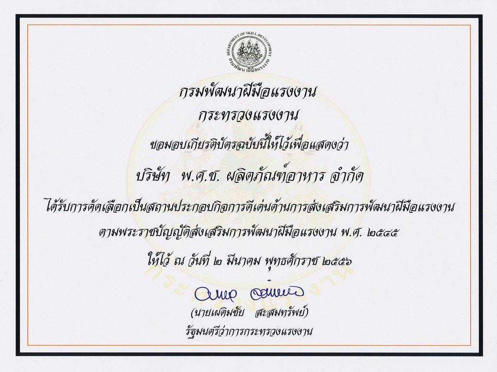 skill-certificate-thai11
